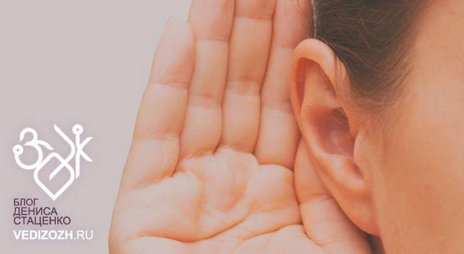 Як розвинути свою слухову пам`ять: 4 вправи, 1 методика і тест