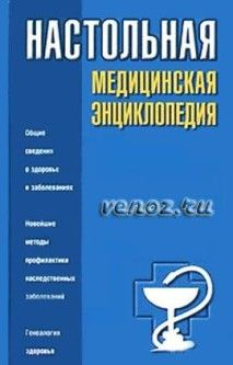 Настільна медична енциклопедія